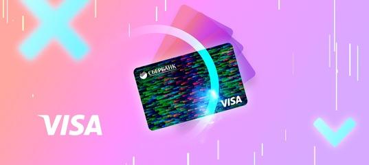 Заказ Visa Digital, как и положено цифровой карте, оформляется через «Сбербанк Онлайн».
