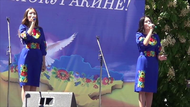 Анжеліка Проценко Сінєльникова і Катерина Стешенко Хрипун Моя Україна 18 05 2019