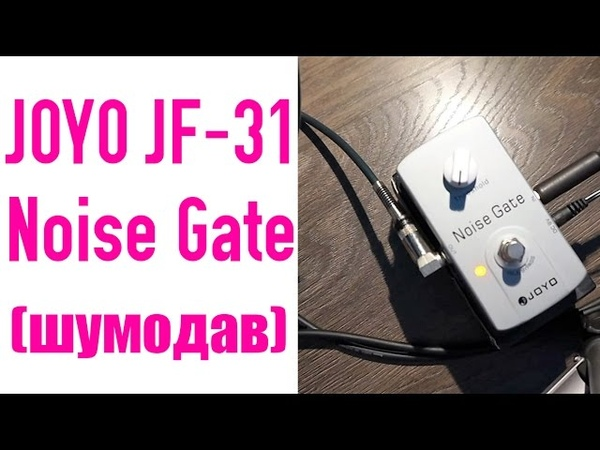 JOYO Noise Gate JF-31 шумодав педаль