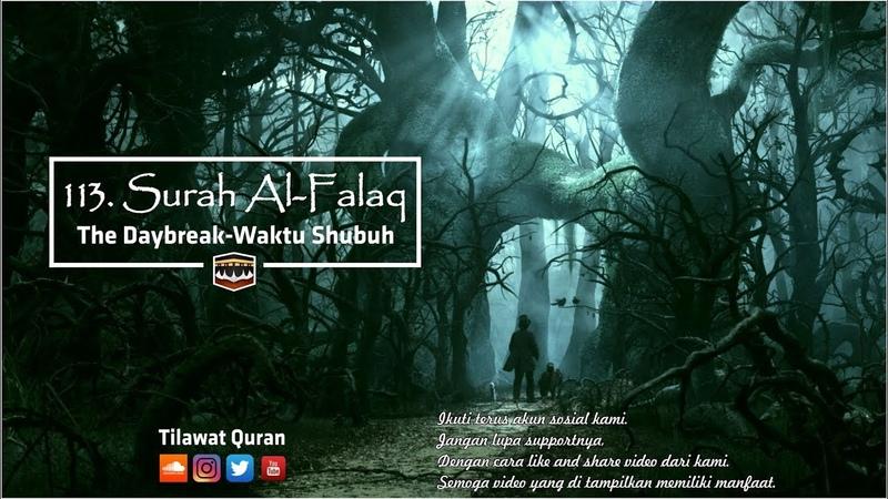 TILAWAT QURAN 113 Quran Surah Al Falaq Waktu Subuh The Daybreak Wadee Hammadi Al Yamani