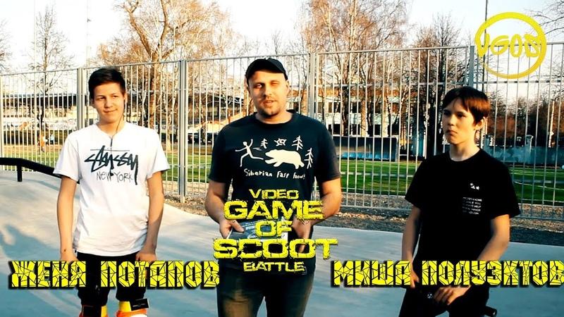 VGOS Battle №2 Женя Потапов VS Миша Полуэктов Квалификация Video Game Of Scoot Battle