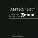 Обложка Какой тип человека - Николай Бобров