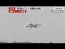 All Nippon Airways Dreamliner in Japan possibly during Typhoon Cimaron