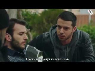2-1 (субтитры) (Единое сердце | Tek yurek)