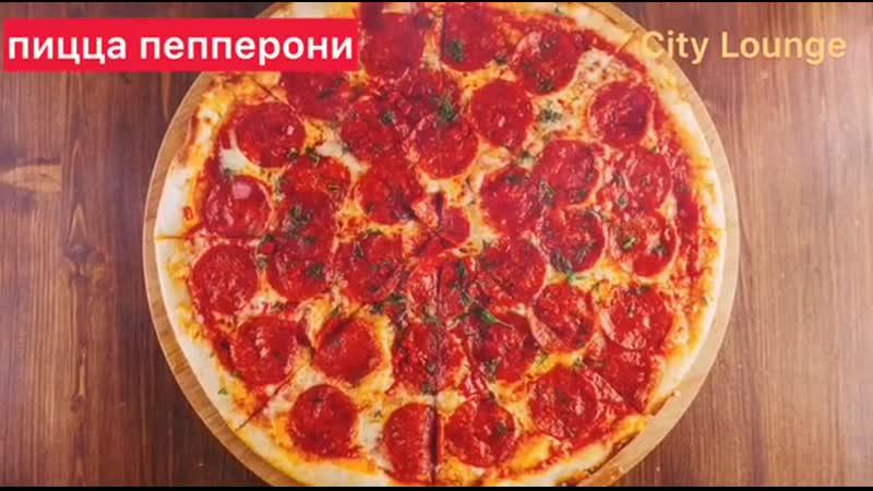 Вкуснейшие пиццы от @ city lounge bar kazan Все лучшее для наших гостей😍 Вы так же можете заказать доставку через @ yandex eda