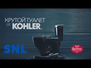 Snl koohl toilet свж крутой туалет (black street records)