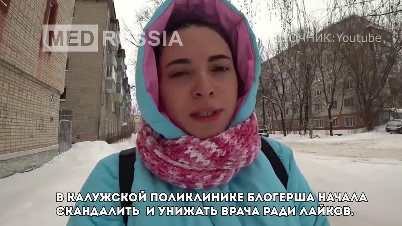 Врачиха обедает!: в калужской поликлинике блогерша пыталась устроить скандал на камеру