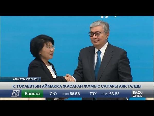 Қ.Тоқаевтың Алматы облысына жұмыс сапары аяқталды