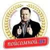 пойсомной.ру