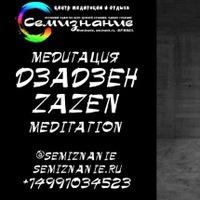Медитация Дзадзен | Zazen Meditation