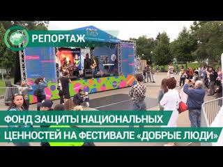 Фонд защиты национальных ценностей выступил на фестивале Добрые люди в Москве. ФАН-ТВ