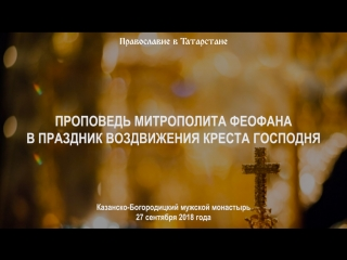 Проповедь митрополита Феофана в праздник Воздвижения Креста Господня