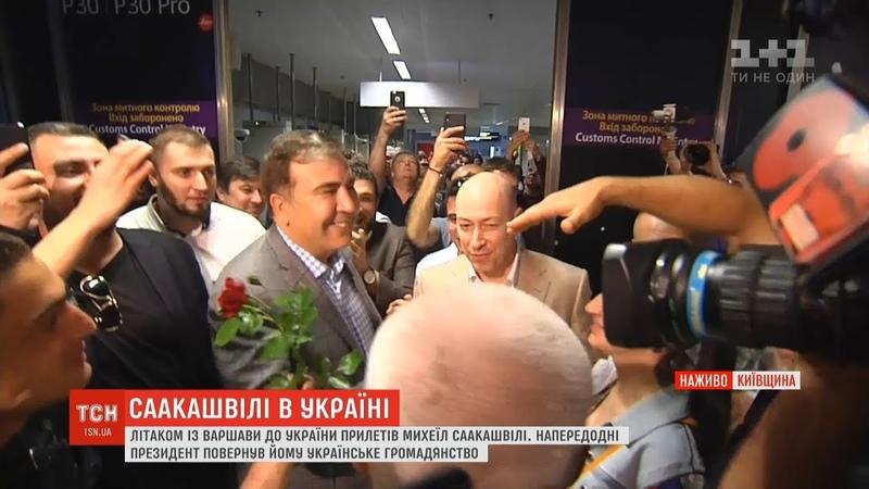 Новоспечений громадянин України Міхаель Саакашвілі повернувся до країни