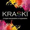 KRASKI - Студия маникюра и педикюра|СПб Звездная