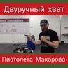 Марат Сутаев on Instagram Снято в тире @kaliber pro один из лучших тиров Москвы Многие говорят что не удобно стрелять двуруяным хватом из писто