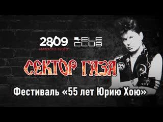 СЕКТОР ГАЗА: 55 лет Юрию Хою      Екб