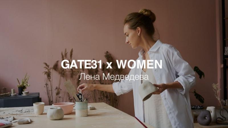 GATE31 x WOMEN Лена Медведева керамистка и создательница проекта Нежно