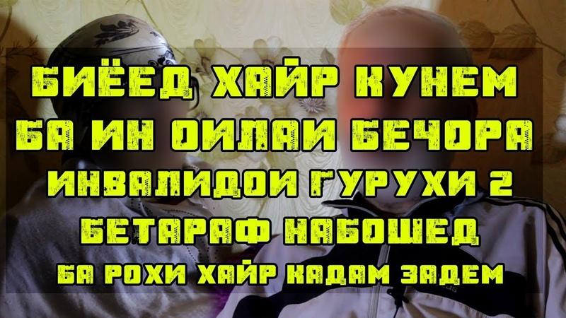 КАМПИРУ МУЙСАФЕД ДАР АЗОБАН БИЁЕН ДАСТГИРИ КУНЕМ Ugp Javlon 2019