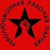 РРП (РС ММТ) | Нижний Новгород и Область.