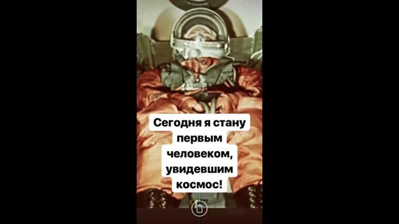мобильный Гагарина! КосмосНаш