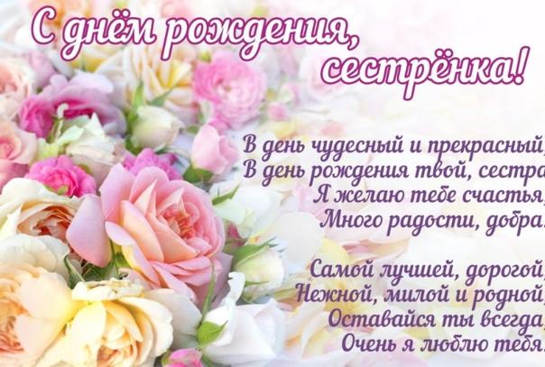 С днем рождения поздравления марина сестренка