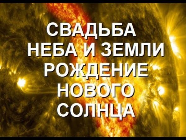 РА РОЖДЕНИЕ НОВОГО СОЛНЦА Александра Барвицкая Женьшеневая Женщина