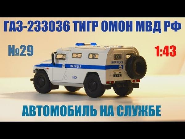 ГАЗ-233036 ТИГР ОМОН МВД РФ Автомобиль на Службе №29 DeAgostini