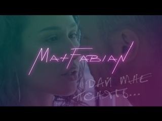 MAX FABIAN- Дай Мне Понять (Премьера Клипа 2018)