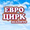 Евроцирк Орск
