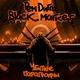 black market, рем дигга feat. оми1 - убитые параграфы