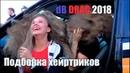 Подборка хейртриков dB Drag Красноярск 2 июня 2018