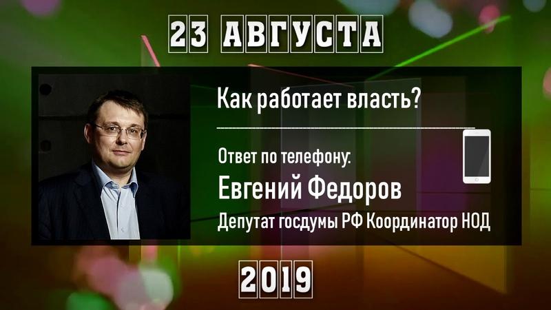 Радио НОД: Как работает власть (23.08.2019 Евгений Федоров)