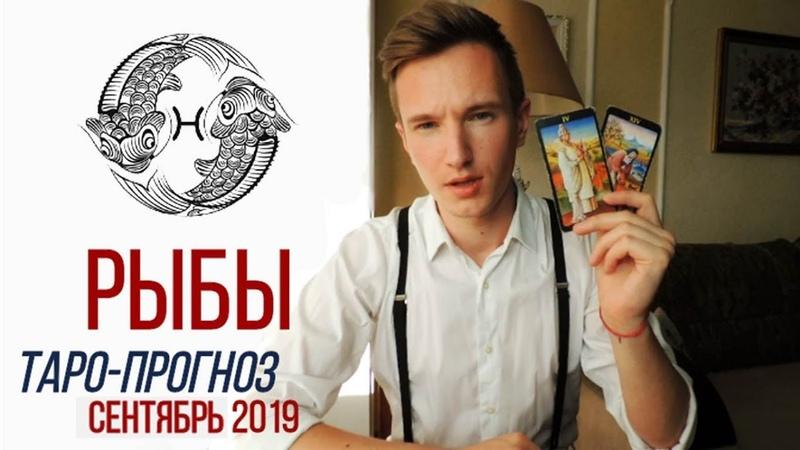 РЫБЫ - ТАРО прогноз на СЕНТЯБРЬ 2019 года от СЕРГЕЙ МАГИЯ