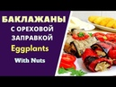 Баклажаны с ореховой заправкой - Eggplants with nuts