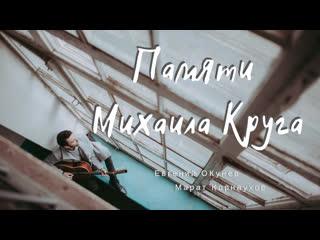 Памяти Михаила Круга | Приходите в мой дом | Евгении ОКунев