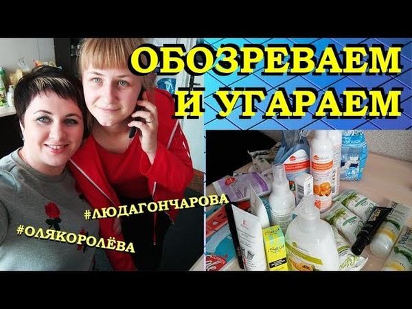 Центр Фаберлик Чашники ОБЗОР заказа