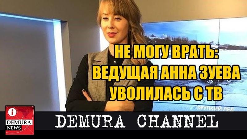 Не могу врать людям бурятская телеведущая Анна Зуева уволилась с телевидения