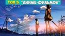 ЛУЧШИЕ ПОЛНОМЕТРАЖНЫЕ АНИМЕ-ФИЛЬМЫ 2013-2017
