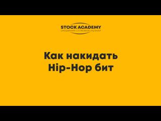 Как накидать Hip-Hop Beat для Audiojungle | Аудиостоки
