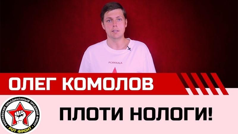 Олег Комолов Плоти нологи