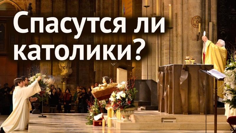 СПАСУТСЯ ЛИ католики и протестанты ПРАВОСЛАВИЕ ВЕРНЫЙ ПУТЬ духовной жизни