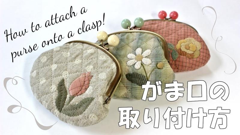 がま口の取り付け方 Clasp purse STUDIO QUILT