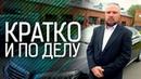 Кратко и по делу / СТРИМ / авто такси жизнь / ТИХИЙ