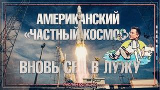 Сурковская пропаганда: Американский «частный космос» вновь сел в лужу
