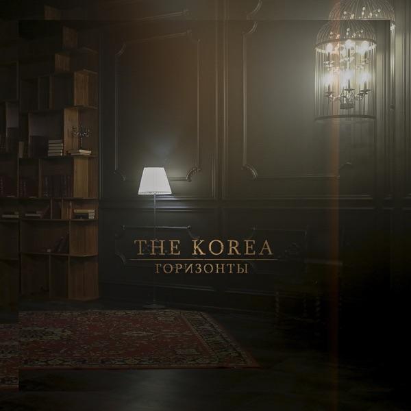 The Korea - Горизонты [Single]