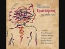 Το τραγούδι του Ερωτόκριτου - Νίκος Παπάζογλου - Official Au