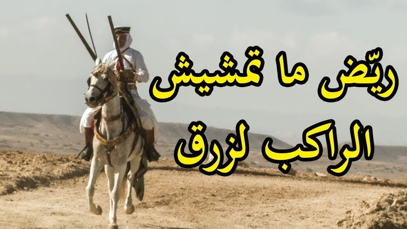 ريّض ما تمشيش الراكب لزرق - فرسان تونس gasba