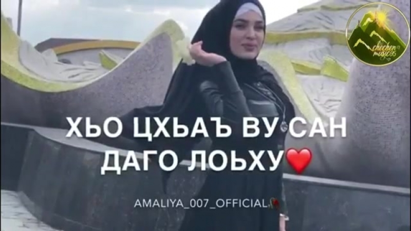 Амалия😞❤️Хумма Дац Са Деги Везар😞❤️ЧЕЧЕНСКИЕ ПЕСНИ 2018.mp4