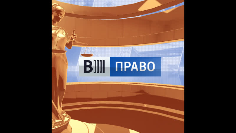 «Вести. Право» (от 07.08.19) — Законодательная инициатива прокурора