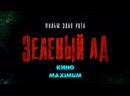Кино Зеленый ад 2013 MaximuM